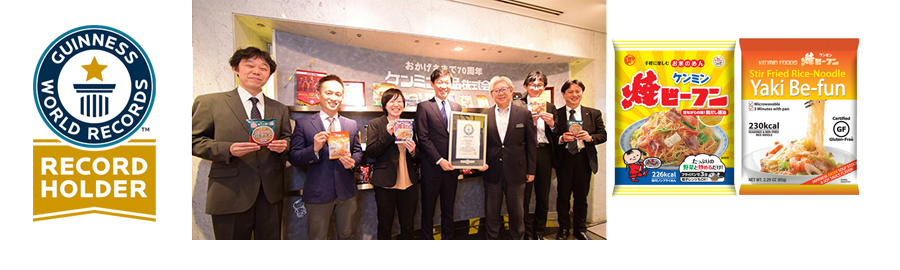 Kenmin's 'Yaki Be-fun' confirmed as a Guinness World Record™! World No. 1 long-selling product, with a sales history spanning 59 years *